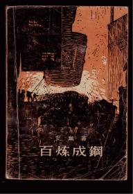十七年小说《百炼成钢》58年一版一印