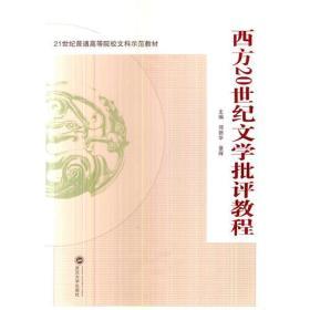 西方20世纪文学批评教程 邓新华、章辉 武汉大学出版社 9787307127180s