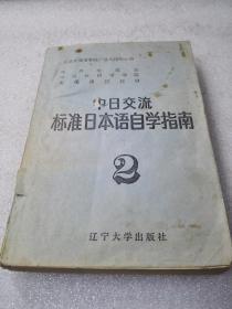 《中日交流标准日本语自学指南(2)》稀少!辽宁大学出版社 1990年1版1印 平装1册全 仅印5100册