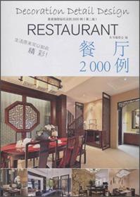 餐厅2000例