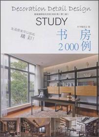 书房2000例
