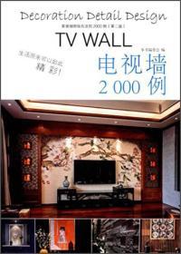 电视墙2000例