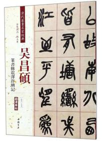 吴昌硕 篆书修震泽许塘记(彩色高清 放大本)/清代篆书名家经典