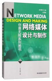 网络媒体设计与制作