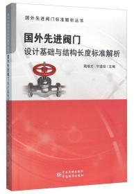 國外先進閥門設計基礎與結構長度標準解析
