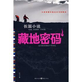 正版二手【包邮】藏地密码何马重庆出版社9787536679870有笔记