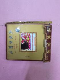 名家京剧孔雀东南飞 VCD影碟二片装