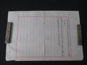 民国文献 代电文稿一份 毛笔书写 尺寸约40*28厘米 夹53