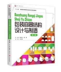 """包装容器结构设计与制造·第2版/""""十三五""""普通高等教育包装本科规划教材"""
