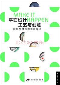 平面设计工艺与创意:印刷与材料的创新实例 9787515338798