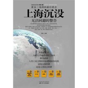 上海沉没:黄金三角洲的最后悬念