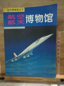 航空航天博物馆——当代博物馆丛书