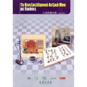 汉语图解词典:希腊语版
