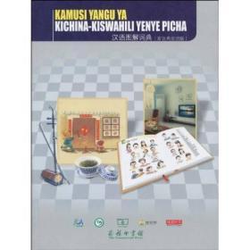 9787100069410-ha-汉语图解词典:斯瓦希里语版