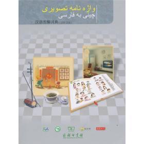 9787100071215-ha-汉语图解词典(波斯语版)