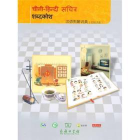 9787100071352-ha-汉语图解词典(印地语版)