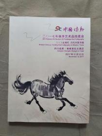 【拍卖图录】四川德轩-二零一七年秋季艺术品拍卖会 (三)近现代,古代中国书画