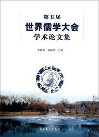 第五届世界儒学大会学术论文集