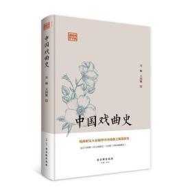 鸿儒国学讲堂:中国戏曲史(精装)