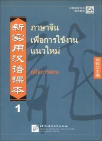 中国国家汉办规划教材:新实用汉语课本(1)(泰文注释本)