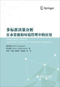 【正版】多标准决策分析在水资源和环境管理中的应用 (伊朗)Mahdi Zarghami,(美)Ferenc Szidarovszky著