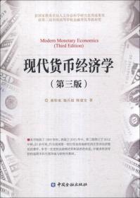 现代货币经济学