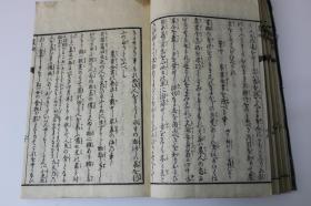 农喻【日本文政8年(1825)刊。刊刻年代相当于清道光5年。原装一册。】