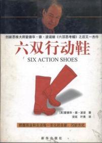 (精装)六双行动鞋 32开2003年1版1印/(英)波诺 著,安延 等译  新华出版社