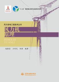 风力发电工程技术丛书:风力机原理