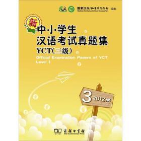 2012版·新中小學生漢語考試真題集YCT(三級)