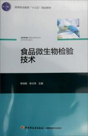 食品微生物检验技术李自刚李大伟中国轻工业出版社9787518407064
