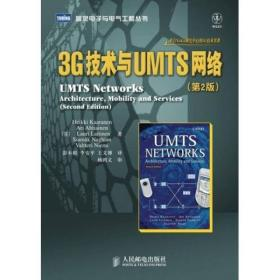3G技术与UMTS网络