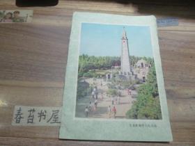空白笔记本【封面图是  晋冀鲁豫烈士纪念塔】2本合售