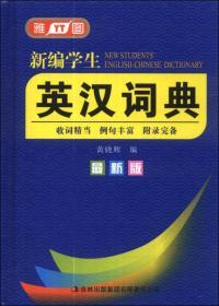 新编学生英汉词典 黄晓辉 吉林省吉出书刊发行9787807621294