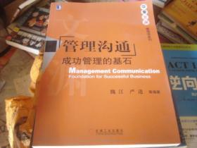 管理沟通 成功管理的基石