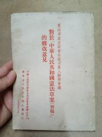 """对于""""中华人民共和国宪法草案(初稿)""""的修改意见"""