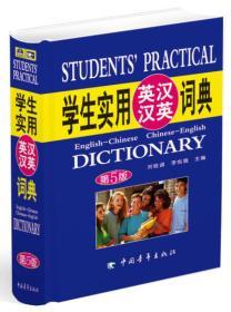学生实用英汉汉英词典(第6版)(精)