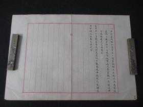 民国文献 代电文稿一份 毛笔书写 尺寸约40*28厘米 夹55