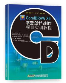 CorelDRAW X6平面设计与制作项目实训教程