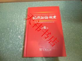 现代汉语词典(第6版)(硬精装)