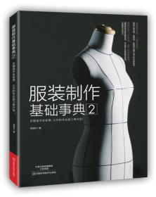 服装制作基础事典2郑淑玲河南科学技术出版社 9787534979897o