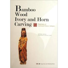 古董拍卖精华 竹木牙角雕 Highlights of Auctioned Chinese Antiques: Bamboo Wood Ivory and Horn Carving(全英文版)