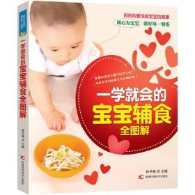 一学就会的宝宝辅食全图解