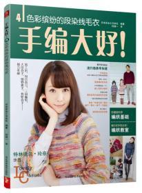 手编大好!(4)色彩缤纷的段染线毛衣 日本实业之日本社 编著;何凝一 译