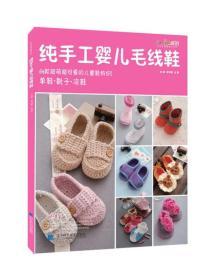 纯手工婴儿毛线鞋