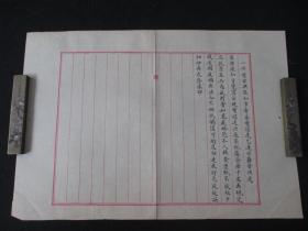 民国文献 代电文稿一份 毛笔书写 尺寸约40*28厘米 夹56