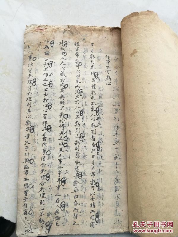 手抄本,两面都有写字,反面比正面写得好