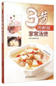家常汤煲(3步图解版)