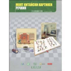 9787100069823-ha-汉语图解词典 :保加利亚语版