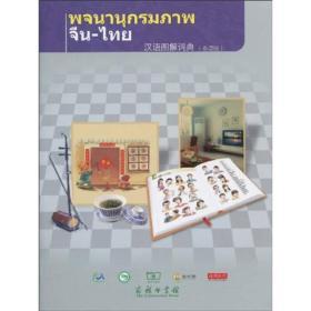 汉语图解词典(泰语版)